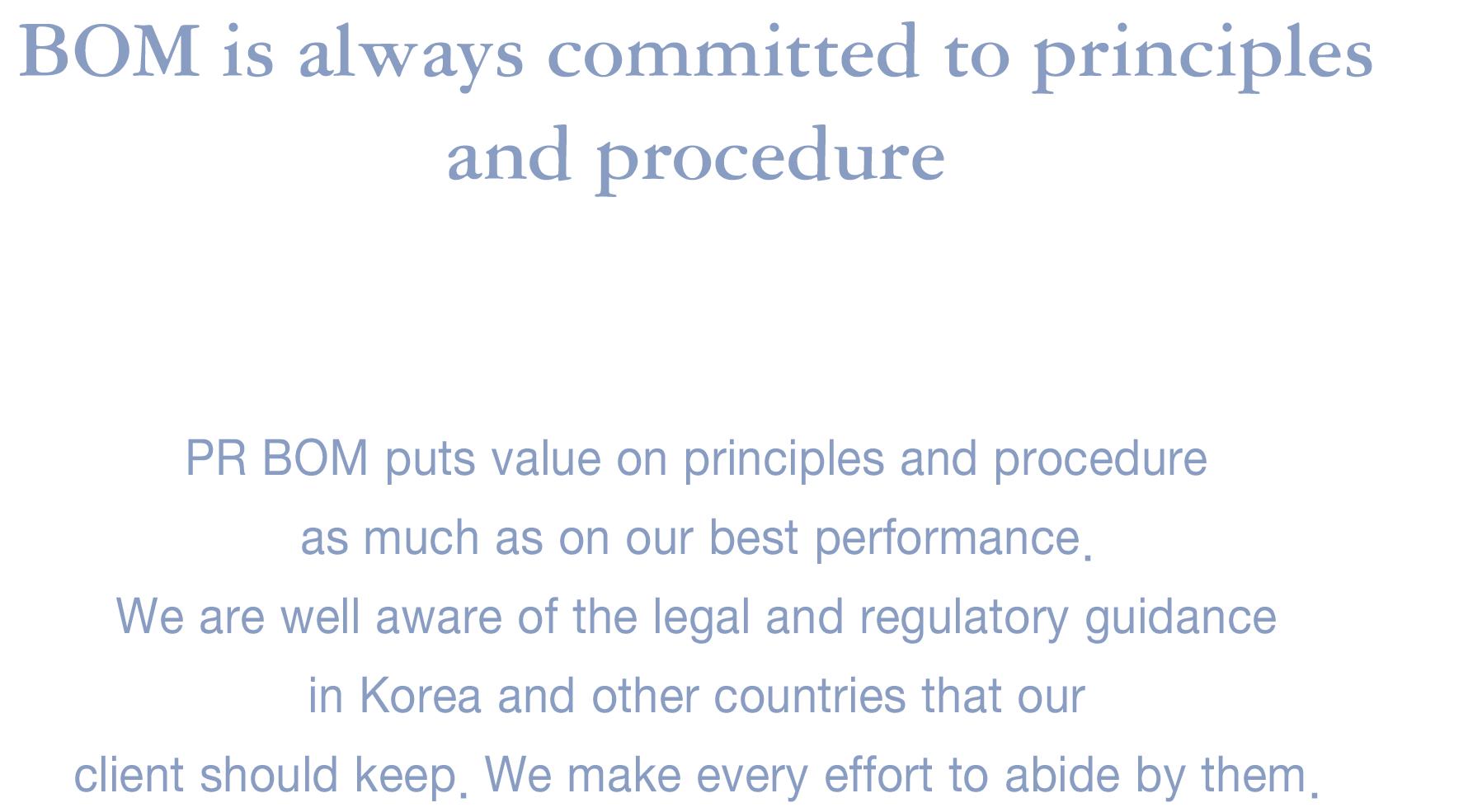 봄은 원칙과 절차를 중요하게 여깁니다. PR봄은 최고의 성과만큼, 원칙과 절차를 중요하게 생각합니다. 고객사가 지켜야 하는 국내외 법과 가이드라인을 잘 이해하고 있으며, 이를 준수하기 위해 노력합니다.